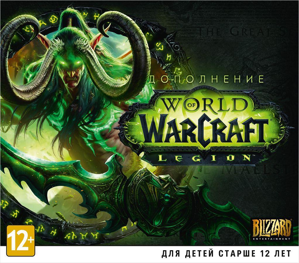 World of Warcraft: Legion. Дополнение [PC-Jewel]В дополнении World of Warcraft: Legion самые страшные враги Азерота возвращаются, и уже совсем скоро Орду и Альянс поглотит бушующее пламя Скверны.  Королевства будут разрушены, многих героев ждет смерть, а мир вновь окажется на краю гибели в шестом дополнении для World of Warcraft, имя которому Legion.<br>