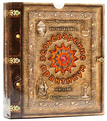 Настольная игра Зельеварение: ПрактикумЗельеварение: Практикум – это настольная карточная игра, участники которой зарабатывают победные очки, создавая волшебные эликсиры, снадобья, порошки и талисманы.<br>