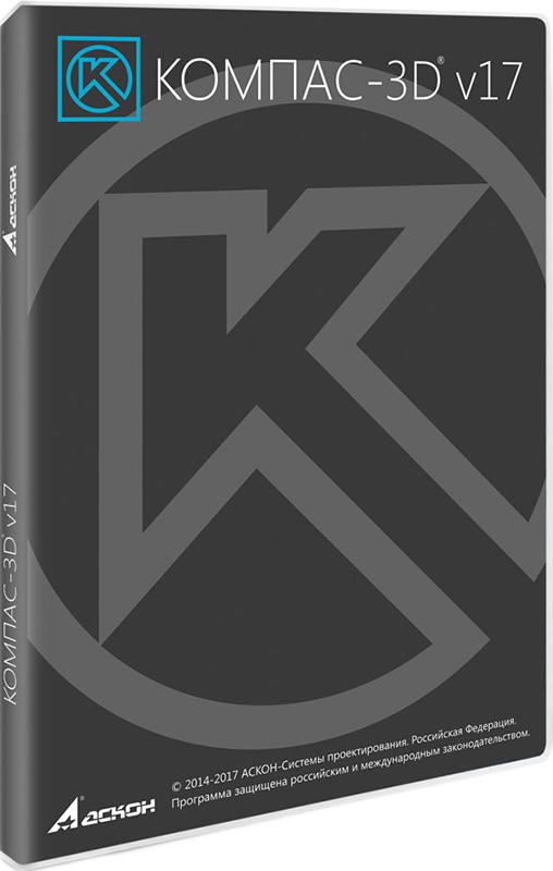 КОМПАС-График v17 на книжном посту воспоминания записки документы