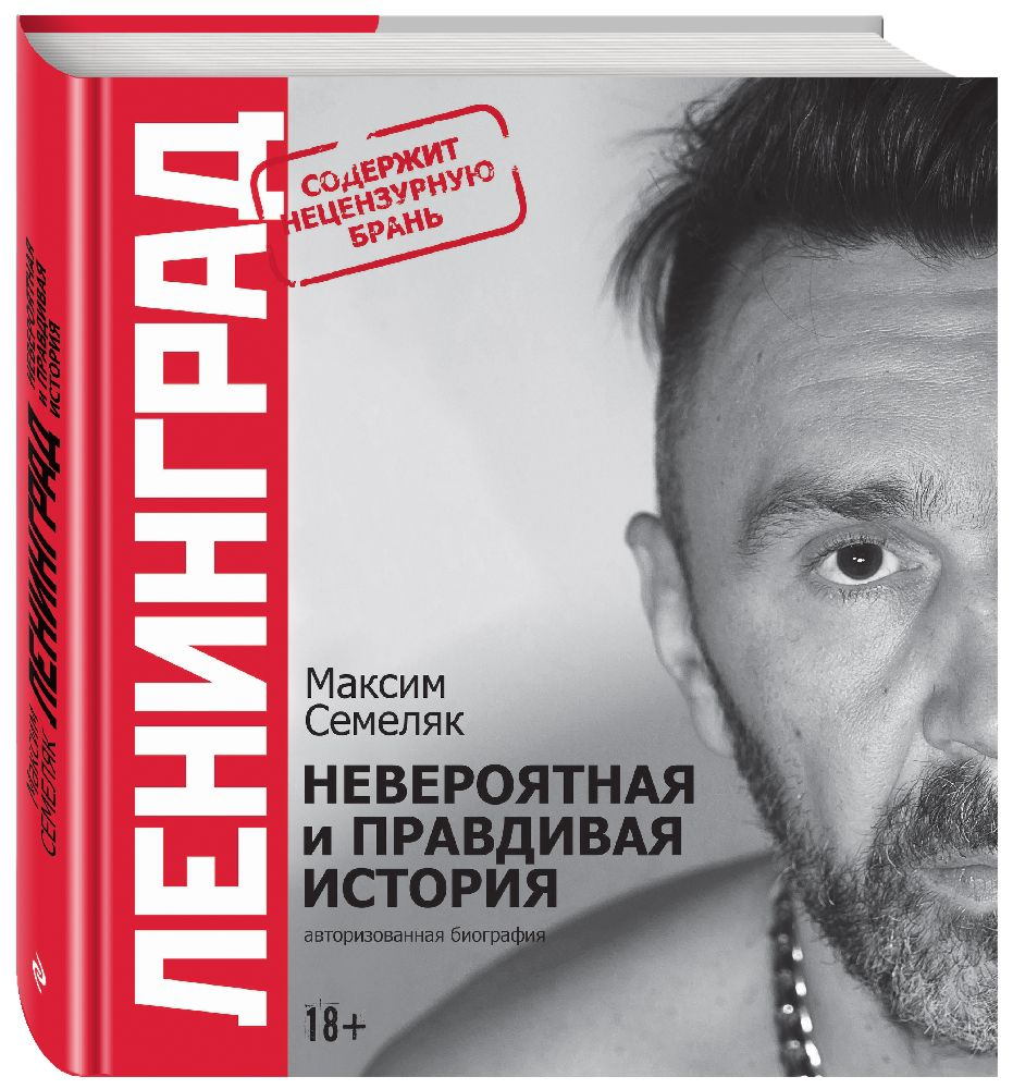 Максим Семеляк Ленинград: Невероятная и правдивая история группы