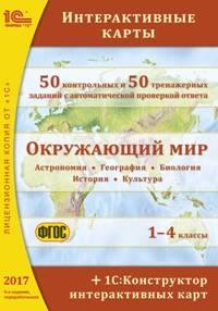 Окружающий мир: интерактивные карты. 1–4 классы. 4-е издание + 1С:Конструктор интерактивных карт интерактивные карты по географии 1с конструктор интерактивных карт 2 е издание переработанное