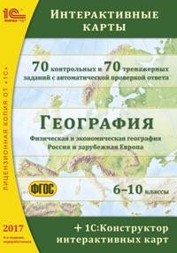 География: интерактивные карты. 6–10 классы. 4-е издание + 1С:Конструктор интерактивных карт интерактивные карты по географии 1с конструктор интерактивных карт 2 е издание переработанное