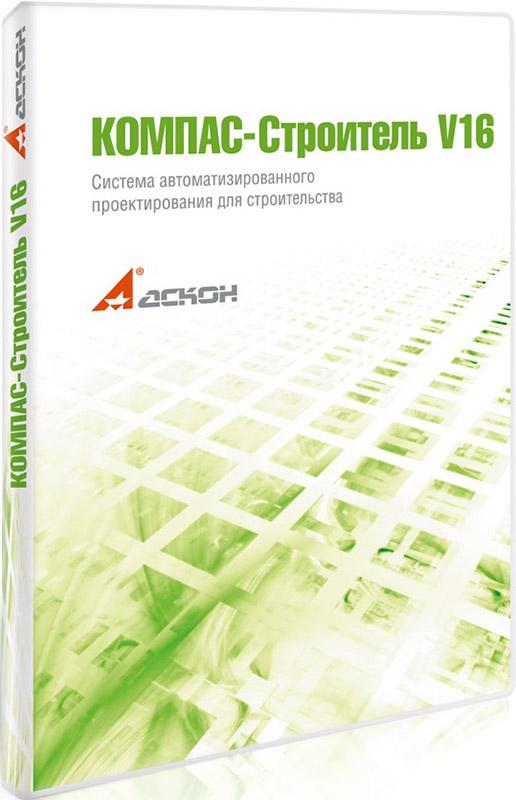 КОМПАС-Строитель V16. Сетевая версия кани г предварительно напряженный бетон в проектировании и строительстве