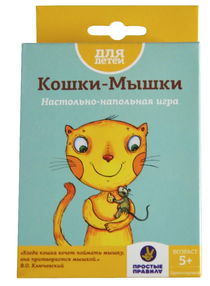 Настольная игра Кошки-мышкиКошки-мышки – необычная настольная игра для детей, которые учатся быстро реагировать и ориентироваться в пространстве.<br>