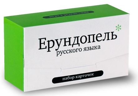 Настольная игра Ерундопель русского языкаИгра в редкие слова Ерундопель русского языка представляет собой набор из 120 двусторонних проверочных карточек.<br>