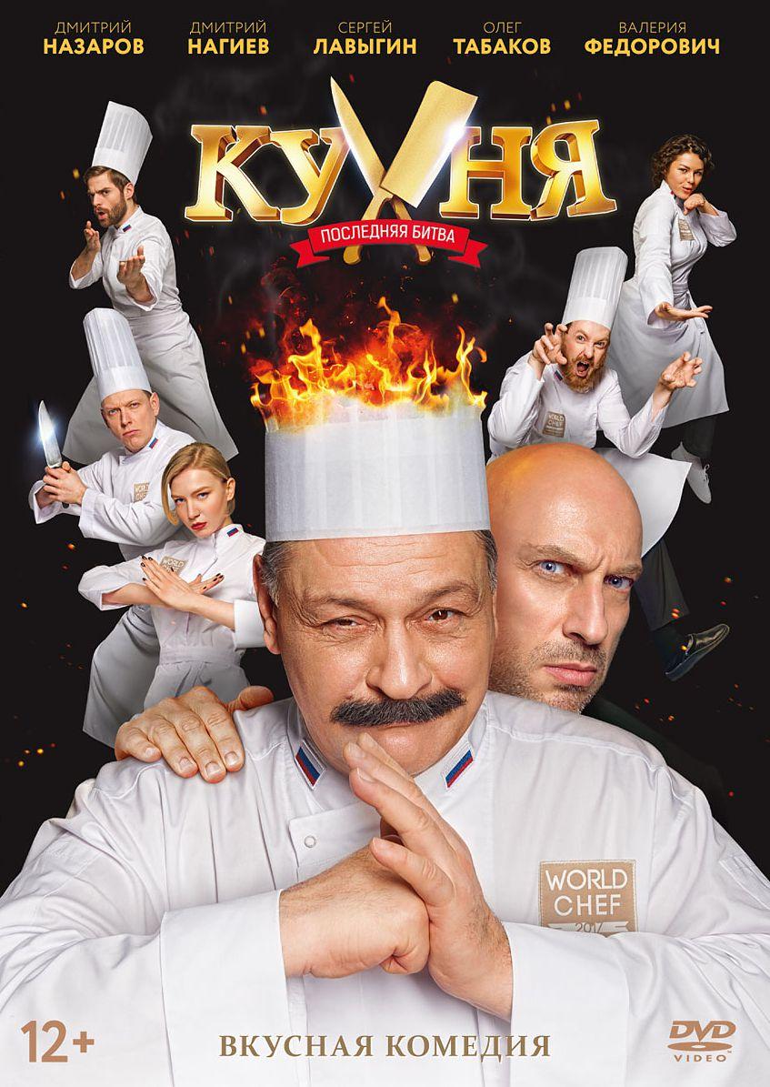 Кухня: Последняя битва (DVD)