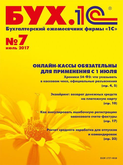 БУХ.1С, №7, Июль 2017 (цифровая версия) (Цифровая версия)