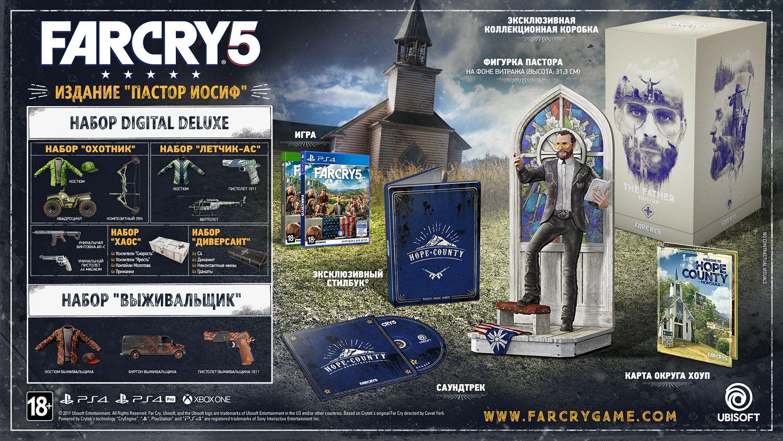 Far Cry 5. Издание Пастор Иосиф [Xbox One]