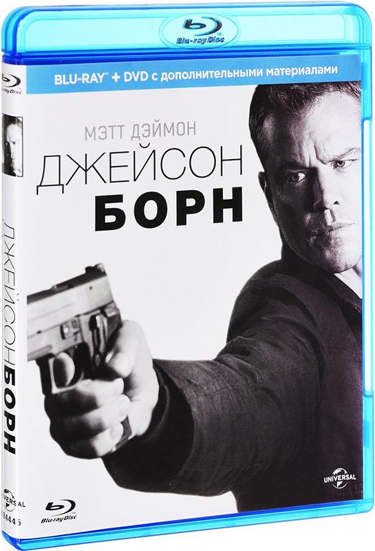 Джейсон Борн. Специальное издание (Blu-ray + DVD) самый лучший фильм 3 дэ dvd blu ray