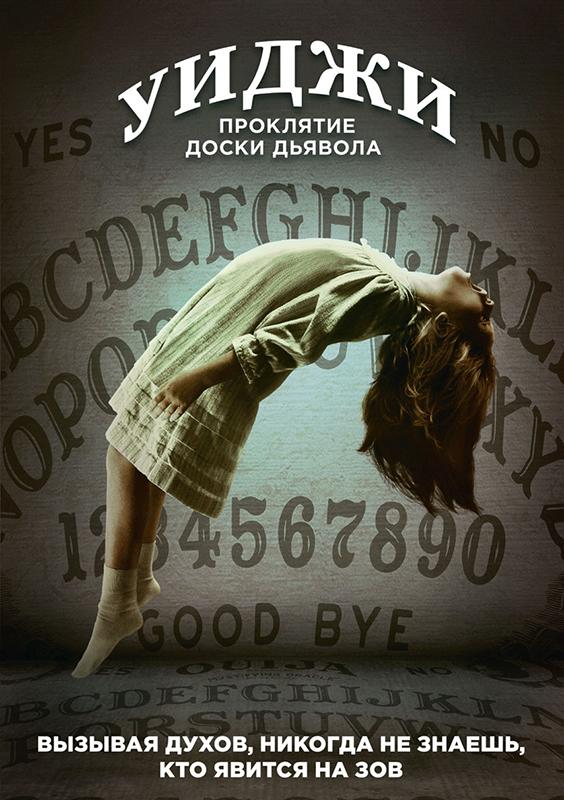Уиджи: Проклятие доски дьявола (DVD) Ouija: Origin of EvilСпиритическая доска Уиджи никогда не была просто игрой. Она служила порталом в мир мертвых. Столетиями она служила вратами между миром живых и царством мертвых. Но однажды духи выйдут из-под контроля, и первородное зло овладеет душой ребенка…<br>