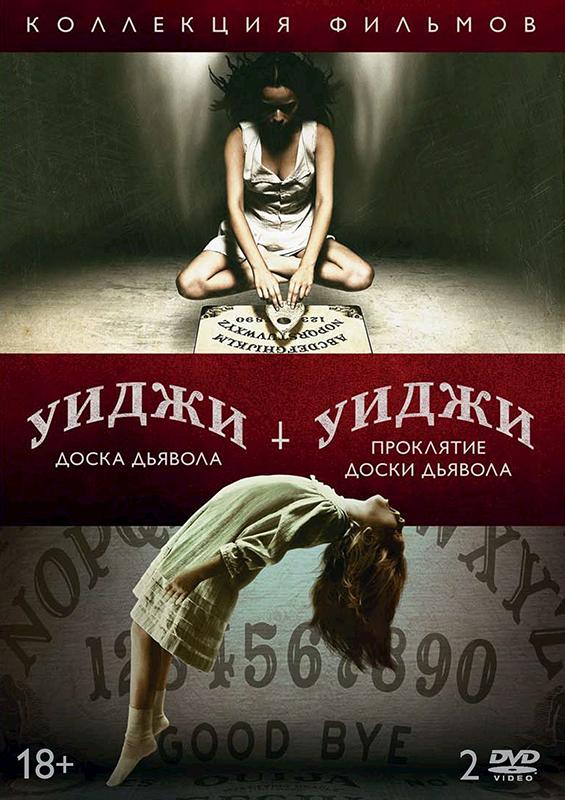 Уиджи: Доска Дьявола + Уиджи: Проклятие доски дьявола (2 DVD) Ouija / Ouija: Origin of EvilВ сборник вошли сразу два фильма Уиджи: Доска Дьявола и Уиджи: Проклятие доски дьявола .<br>