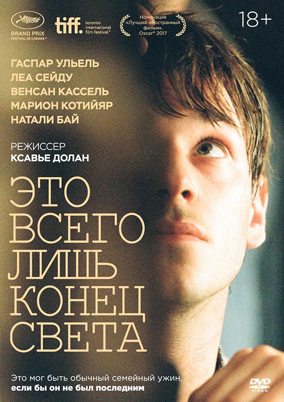 Это всего лишь конец света (DVD) коровин в конец проекта украина