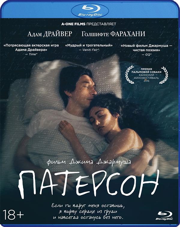 Патерсон (Blu-ray) PatersonЖизнь Патерсона &amp;ndash; сплошная романтика: он работает водителем автобуса в городе Патерсон, штат Нью-Джерси, а в свободное время пишет стихи для любимой жены Лоры.<br>