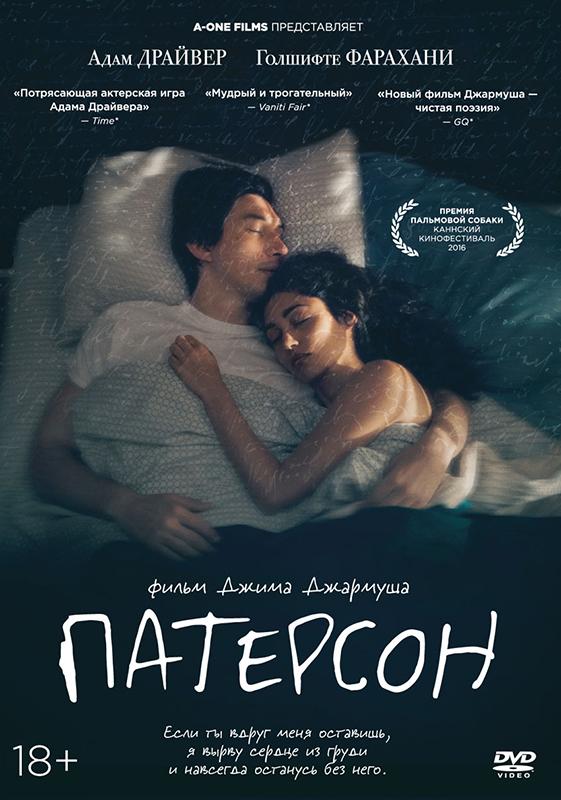 Патерсон (DVD) PatersonЖизнь Патерсона &amp;ndash; сплошная романтика: он работает водителем автобуса в городе Патерсон, штат Нью-Джерси, а в свободное время пишет стихи для любимой жены Лоры.<br>