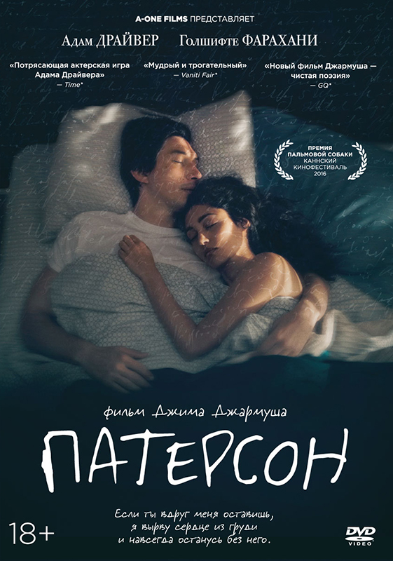 Патерсон (DVD) Paterson