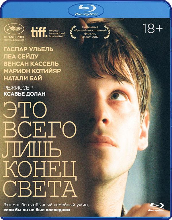 Это всего лишь конец света (Blu-ray) коровин в конец проекта украина