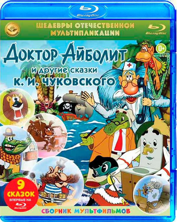 Шедевры отечественной мультипликации: Сказки К.И Чуковского (Blu-ray) видеодиски матрица д шедевры отечественной мультипликации сб м ф часть 3 10dvd