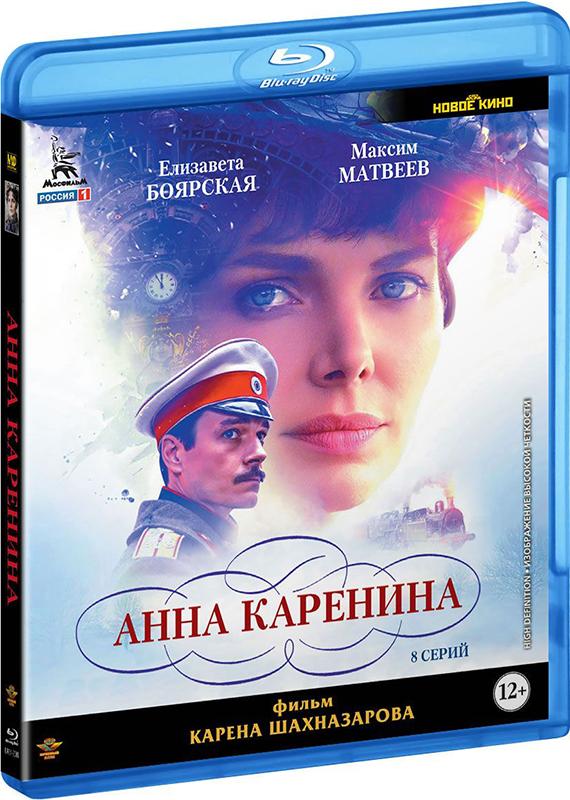 Анна Каренина: История Вронского (2017). Полная версия. Серии 1–8 (Blu-ray)