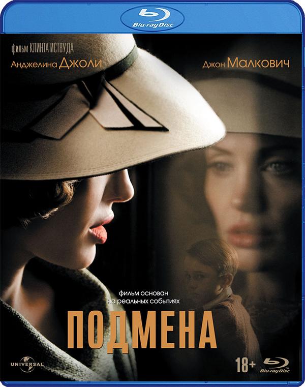 Подмена (Blu-ray) Changeling