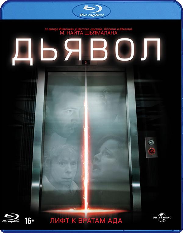 Дьявол (Blu-ray) дьявол в маске