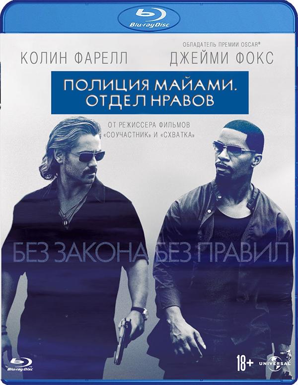 Полиция Майами. Отдел нравов (Blu-ray) Miami ViceЗнаменитый режиссер Майкл Манн, автор незабываемой и бескомпромиссной &amp;laquo;Схватки&amp;raquo;, представляет новый, одновременно брутальный и чувственный хит Полиция Майами. Отдел нравов.<br>