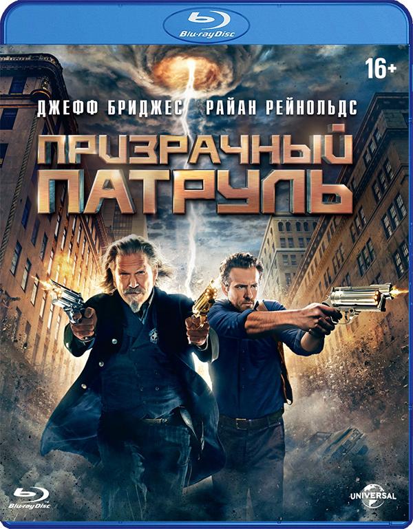 Призрачный патруль (Blu-ray) 3d blu ray плеер panasonic dmp bdt460ee