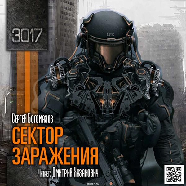 Сергей Богомазов 3017: Сектор заражения (цифровая версия) (Цифровая версия)