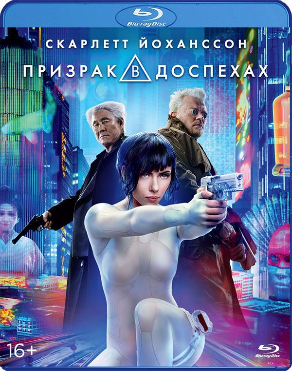 Призрак в доспехах (Blu-ray) Ghost in the ShellГлавная героиня фильма Призрак в доспехах была уверена, что ее спасли от смерти. Она – агент элитного подразделения по борьбе с преступлениями в виртуальном пространстве по прозвищу Майор, первый киборг-гибрид, человеческий мозг внутри кибернетического тела.<br>