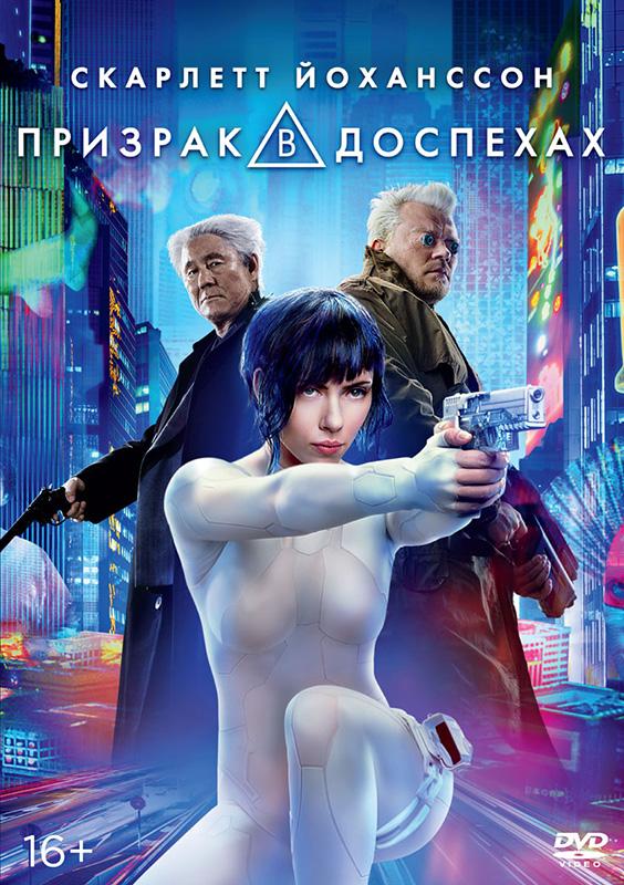 Призрак в доспехах (DVD) Ghost in the ShellГлавная героиня фильма Призрак в доспехах была уверена, что ее спасли от смерти. Она – агент элитного подразделения по борьбе с преступлениями в виртуальном пространстве по прозвищу Майор, первый киборг-гибрид, человеческий мозг внутри кибернетического тела.<br>