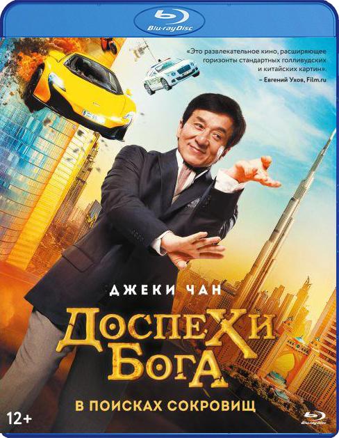 Доспехи бога: В поисках сокровищ (Blu-ray) бакуган 3 сезон доспехи airkor