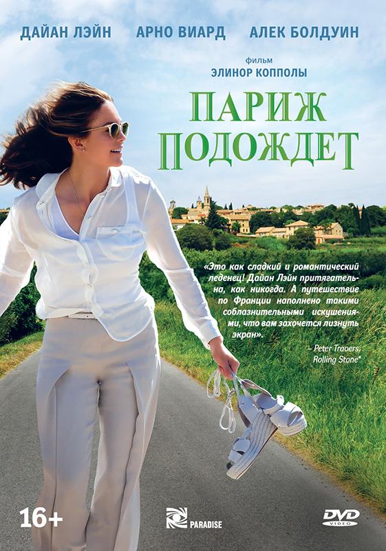 Париж подождет (DVD) Paris Can WaitГлавная героиня фильма Париж подождет, уже не молодая женщина Анна, замужем за успешным кинопродюсером.<br>