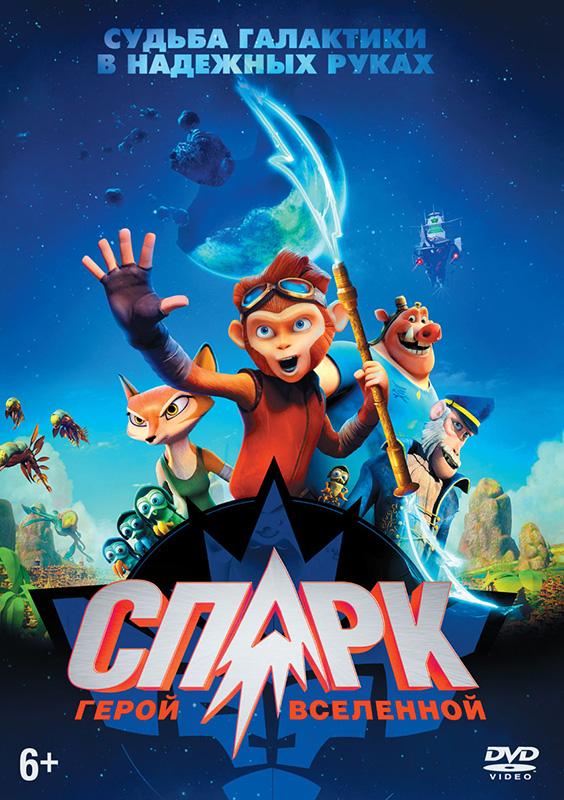 Спарк: Герой во вселенной (DVD) Spark: A Space Tail