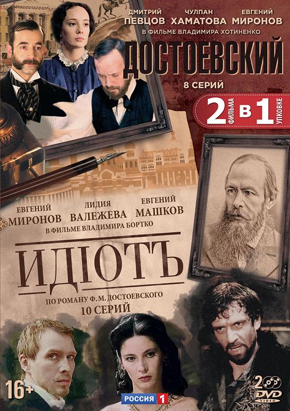 Достоевский: Серии 1–8 + Идиот: Серии 1–10 (2 DVD) блокада 2 dvd