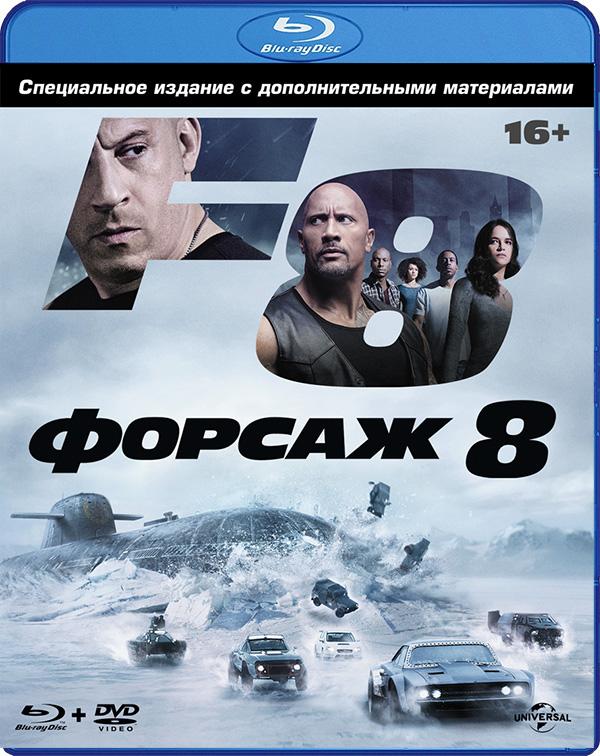 Форсаж 8. Специальное издание (Blu-ray + DVD) двойной форсаж blu ray