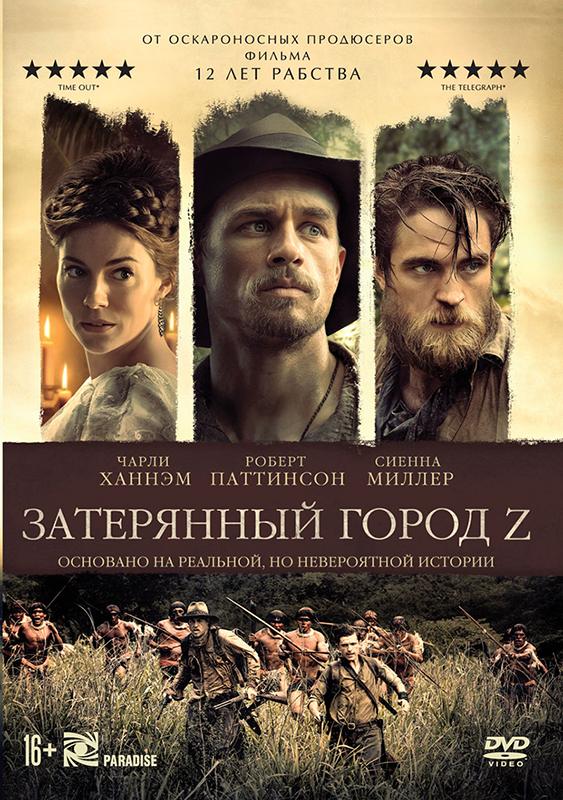 Затерянный город Z (DVD) The Lost City of Z