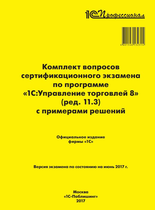 Комплект вопросов сертификационного экзамена по программе «1С:Управление торговлей 8» (ред. 11.3) с примерами решений