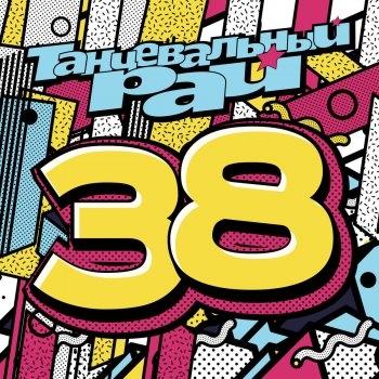 Сборник – Танцевальный рай 38 (CD) егерь последний билет в рай котенок
