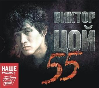 Виктор Цой – 55 (3 CD) виниловая пластинка сборник спасем мирtribute виктор цой