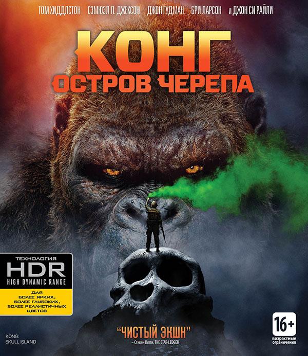 Конг: Остров черепа (Blu-ray 4K Ultra HD) blu ray 3d диск медиа папуа секретный остров каннибалов
