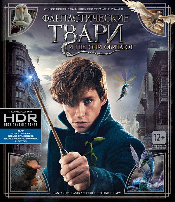Фантастические твари и где они обитают (Blu-ray 4K Ultra HD) Fantastic Beasts and Where to Find ThemЗакажите фильм Фантастические твари и где они обитают в формате Blu-ray 4K UHD и получите дополнительные 100 бонусов на вашу карту.<br>