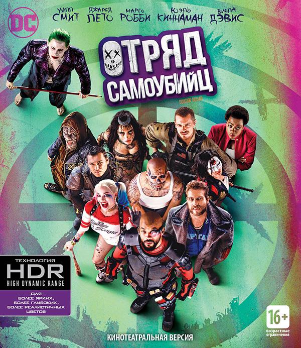 Отряд самоубийц (Blu-ray 4K Ultra HD) форсаж 8 blu ray 4k ultra hd