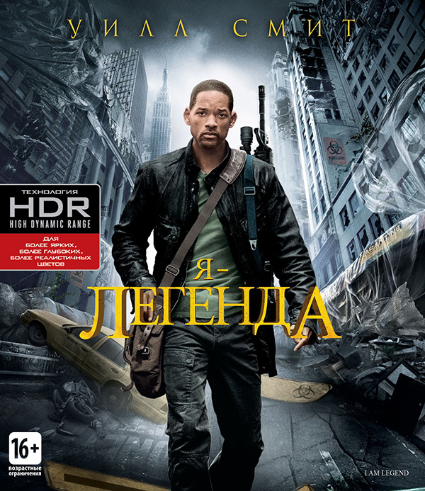 Я – Легенда (Blu-ray 4K Ultra HD) выживший blu ray