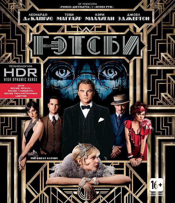 Великий Гэтсби (Blu-ray 4K Ultra HD) The Great GatsbyНик Кэррауэй, главный герой фильма Великий Гэтсби, со Среднего Запада, живущий на Лонг-Айленде, очарован загадочным прошлым и роскошным образом жизни соседа Джея Гэтсби. Он попадает в круг друзей Гэтсби и становится свидетелем его трагедии.<br>