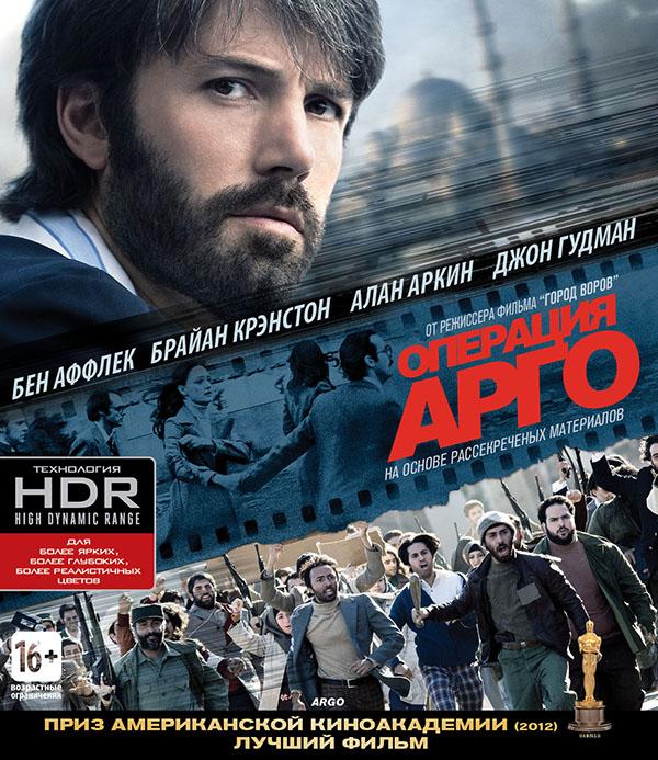Операция «Арго» (Blu-ray 4K Ultra HD) Argo4 ноября 1979 г. революция в Иране достигает своего апогея, исламисты штурмуют посольство США в Тегеране и берут в заложники 52 американца. Но в этом хаосе шестерым удается ускользнуть и найти прибежище в доме канадского посла. Понимая, что обнаружение и, вероятнее всего, убийство героев фильма Операция &amp;laquo;Арго&amp;raquo; &amp;ndash; всего лишь вопрос времени, Тони Мендес, специалист ЦРУ по тайному вывозу людей из страны, предлагает рискованный план безопасной эвакуации<br>