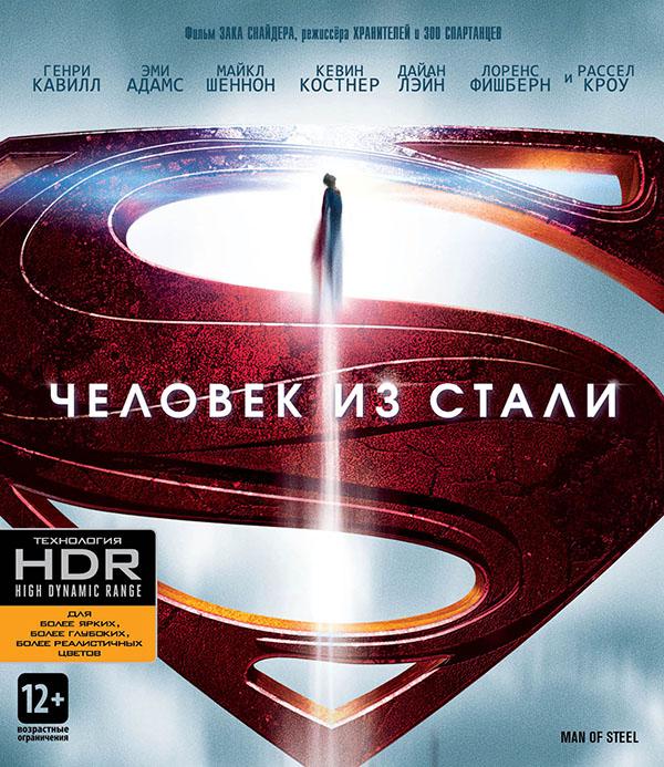 Человек из стали (Blu-ray 4K Ultra HD) Man of Steel&amp;lt;p&amp;gt;Главный герой фильма Человек из стали, Кларк Кент/Кал-Эл &amp;ndash; молодой человек, который чувствует себя чужаком из-за своей невероятной силы. Много лет назад он был отправлен на Землю с развитой планеты Криптон, и теперь задается вопросом: зачем?&amp;lt;/p&amp;gt;<br>