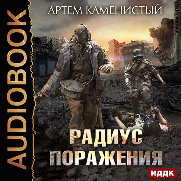Радиус поражения (Цифровая версия)Аудиокнига Радиус поражения &amp;ndash; роман Артема Каменистого, написанный в жанре боевой  фантастики.<br>