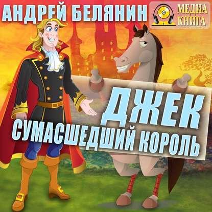 Белянин Андрей Джек Сумасшедший король. Книга 1 (цифровая версия) (Цифровая версия)
