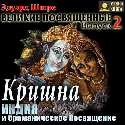 Эдуард Шюре (Edouard Schure) Великие посвященные: Кришна. Индия и браманическое посвящение. Книга 2 (цифровая версия) (Цифровая версия) sacred citadel цифровая версия