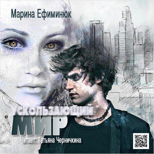 Ускользающий мир (Цифровая версия)Ускользающий мир &amp;ndash; аудиокнига Марины Ефиминюк, написанная в жанре фантастики, фэнтези.<br>