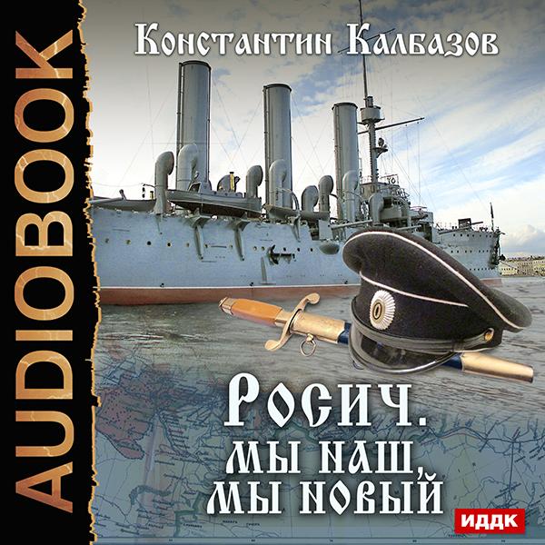 Калбазов  Константин Росич: Мы наш, мы новый... Книга 3 (цифровая версия) (Цифровая версия)